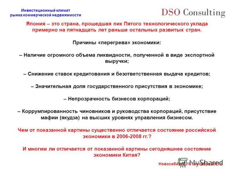 Инвестиционный климат рынка коммерческой недвижимости Новосибирск, 15 сентября 2011 г. Япония – это страна, прошедшая пик Пятого технологического уклада примерно на пятнадцать лет раньше остальных развитых стран. Причины «перегрева» экономики: – Нали