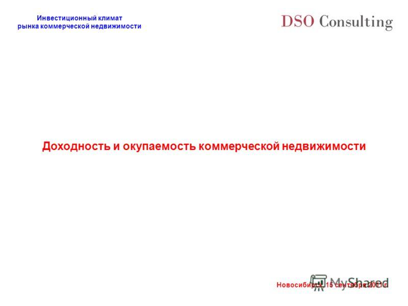 Инвестиционный климат рынка коммерческой недвижимости Новосибирск, 15 сентября 2011 г. Доходность и окупаемость коммерческой недвижимости