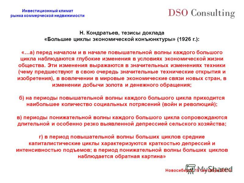 Инвестиционный климат рынка коммерческой недвижимости Новосибирск, 15 сентября 2011 г. Н. Кондратьев, тезисы доклада «Большие циклы экономической конъюнктуры» (1926 г.): «…а) перед началом и в начале повышательной волны каждого большого цикла наблюда