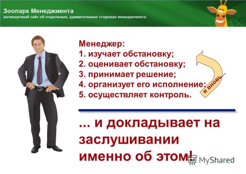 Менеджер: 1. изучает обстановку; 2. оценивает обстановку; 3. принимает решение; 4. организует его исполнение; 5. осуществляет контроль.... и докладывает на заслушивании именно об этом! и вновь...