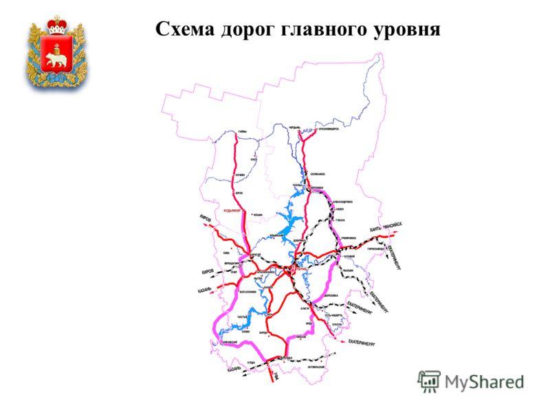 Схема дорог главного уровня