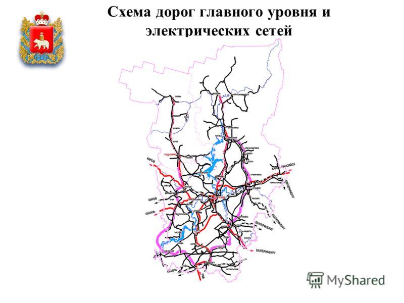 Схема дорог главного уровня и электрических сетей