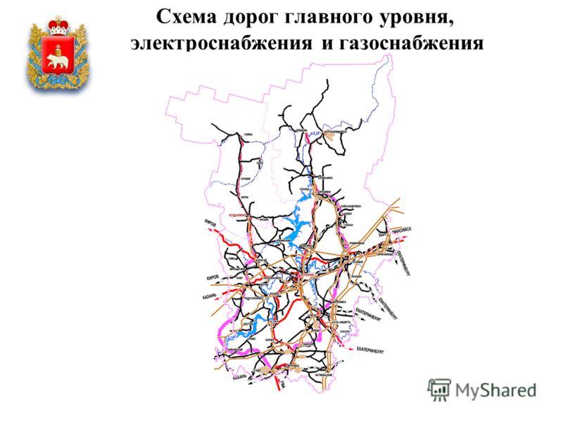 Схема дорог главного уровня, электроснабжения и газоснабжения