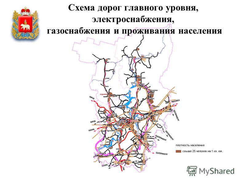 Схема дорог главного уровня, электроснабжения, газоснабжения и проживания населения