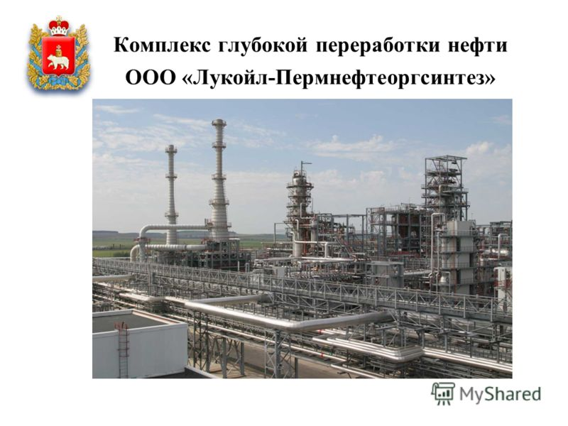 Комплекс глубокой переработки нефти ООО «Лукойл-Пермнефтеоргсинтез»