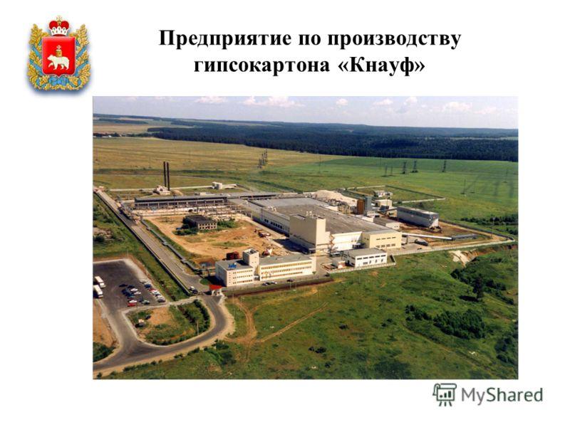 Предприятие по производству гипсокартона «Кнауф»