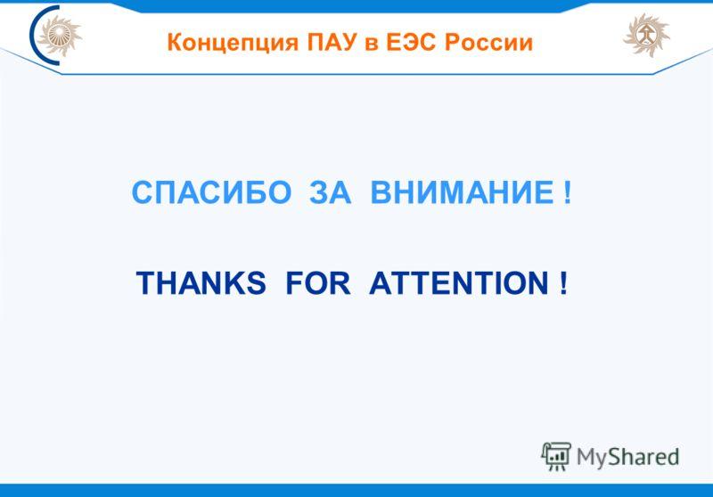 Концепция ПАУ в ЕЭС России СПАСИБО ЗА ВНИМАНИЕ ! THANKS FOR ATTENTION !