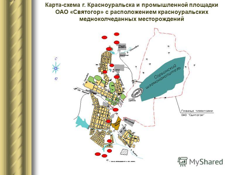 Карта-схема г. Красноуральска и промышленной площадки ОАО «Святогор» с расположением красноуральских медноколчеданных месторождений