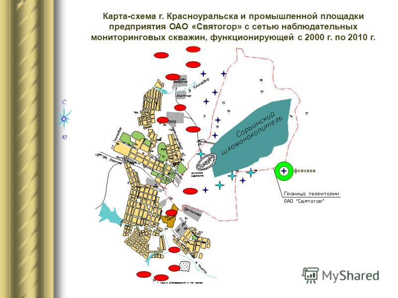 Карта-схема г. Красноуральска и промышленной площадки предприятия ОАО «Святогор» с сетью наблюдательных мониторинговых скважин, функционирующей с 2000 г. по 2010 г. фоновая