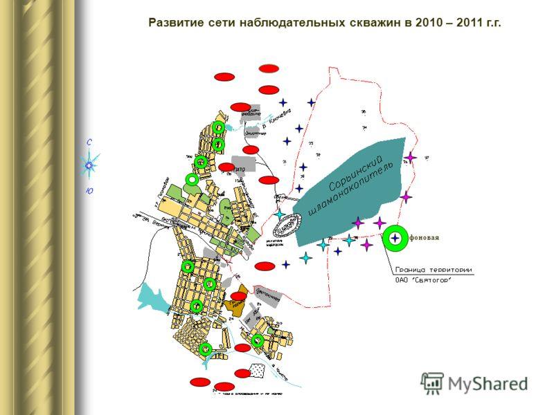 Развитие сети наблюдательных скважин в 2010 – 2011 г.г. фоновая