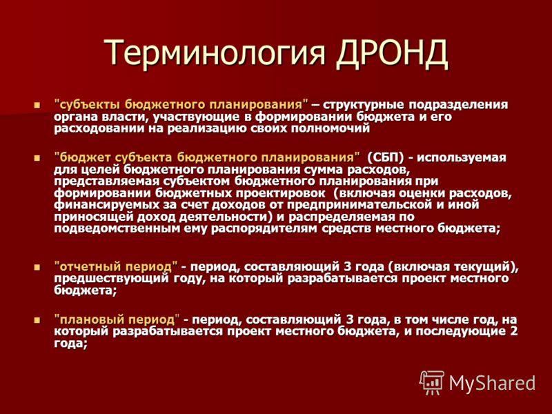 Терминология ДРОНД