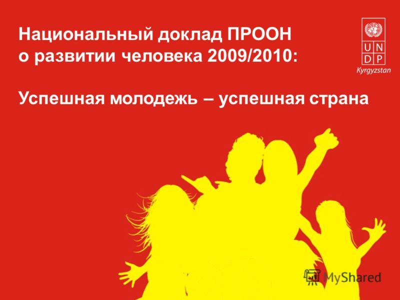 Национальный доклад ПРООН о развитии человека 2009/2010: Успешная молодежь – успешная страна
