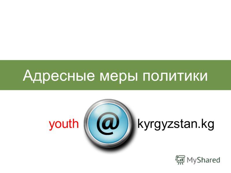 Адресные меры политики youth kyrgyzstan.kg