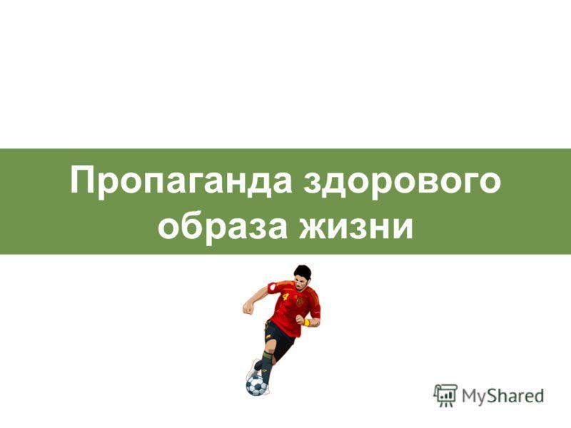 Пропаганда здорового образа жизни