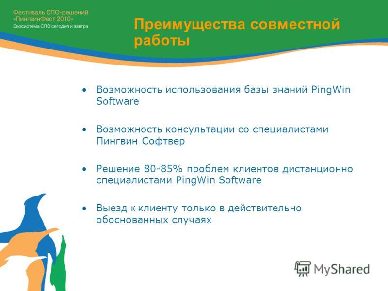 Преимущества совместной работы Возможность использования базы знаний PingWin Software Возможность консультации со специалистами Пингвин Софтвер Решение 80-85% проблем клиентов дистанционно специалистами PingWin Software Выезд к клиенту только в дейст