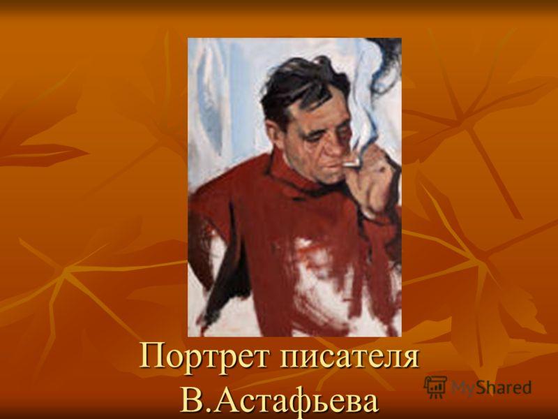 Портрет писателя В.Астафьева