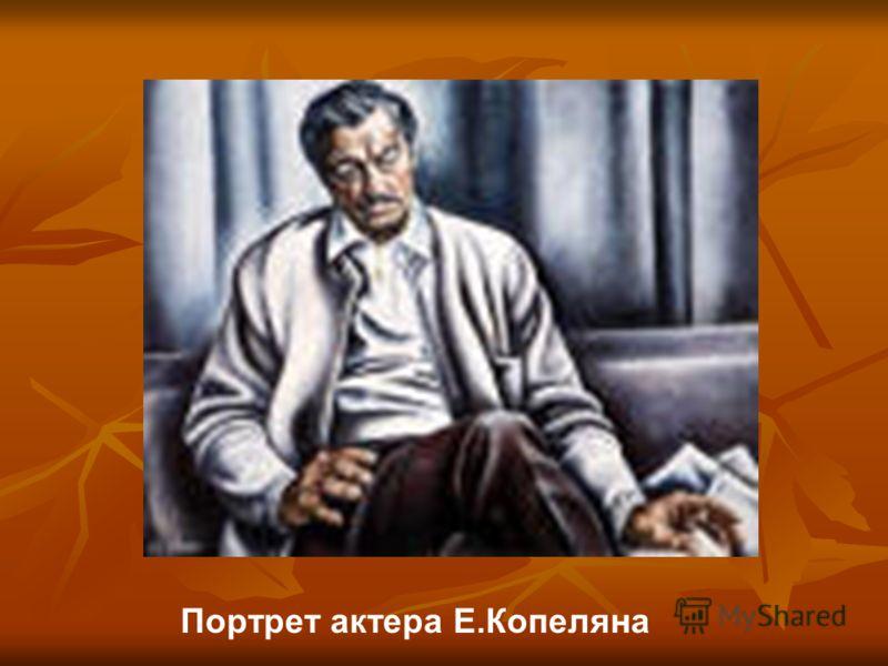 Портрет актера Е.Копеляна