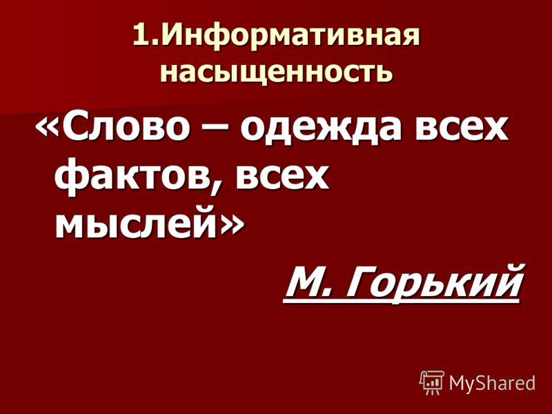 1.Информативная насыщенность «Слово – одежда всех фактов, всех мыслей» М. Горький М. Горький