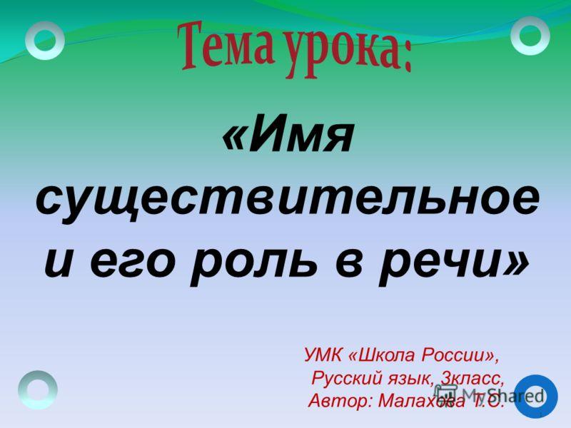 «Имя существительное и его роль в речи» УМК «Школа России», Русский язык, 3класс, Автор: Малахова Т.С. 1