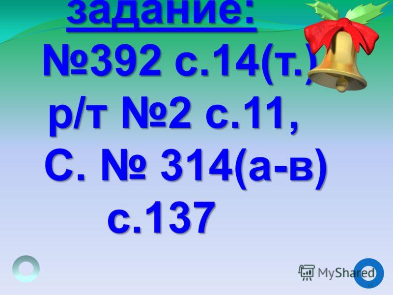 Домашнее задание: 392 с.14(т.), р/т 2 с.11, С. 314(а-в) с.137 16