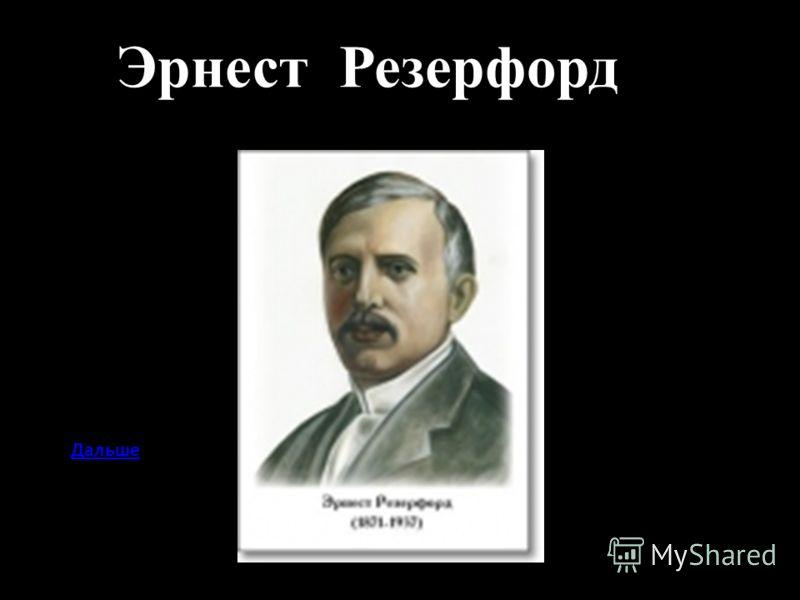 Эрнест Резерфорд Дальше