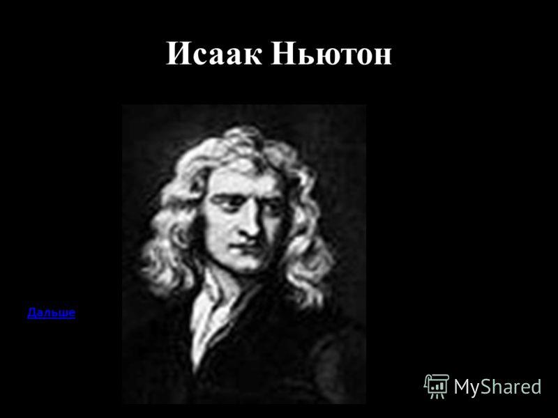 Исаак Ньютон Дальше