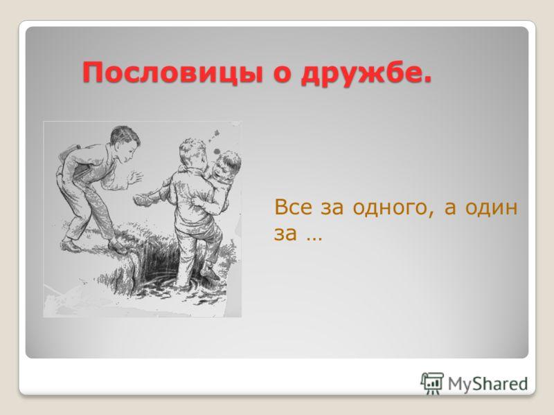 Пословицы о дружбе. Пословицы о дружбе. Все за одного, а один за …