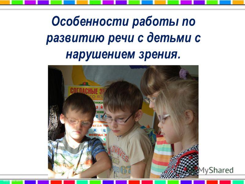 Особенности работы по развитию речи с детьми с нарушением зрения.