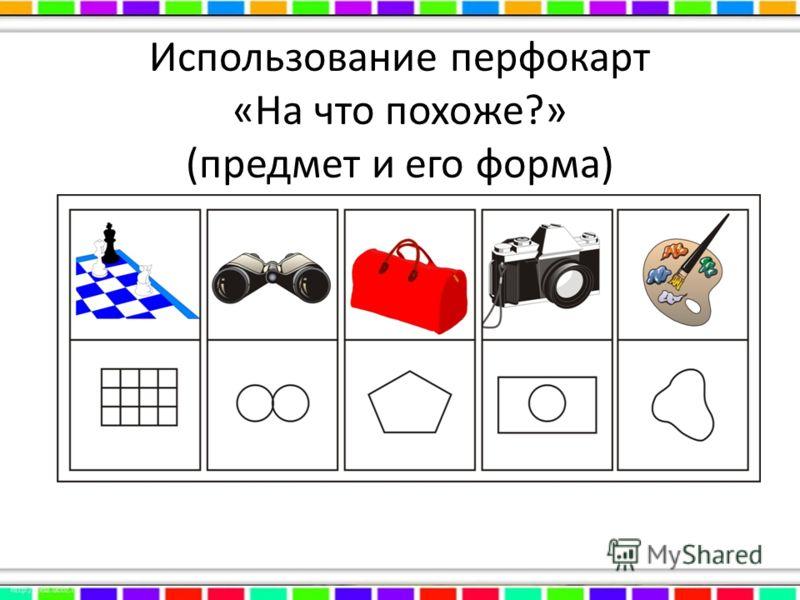 Использование перфокарт «На что похоже?» (предмет и его форма)