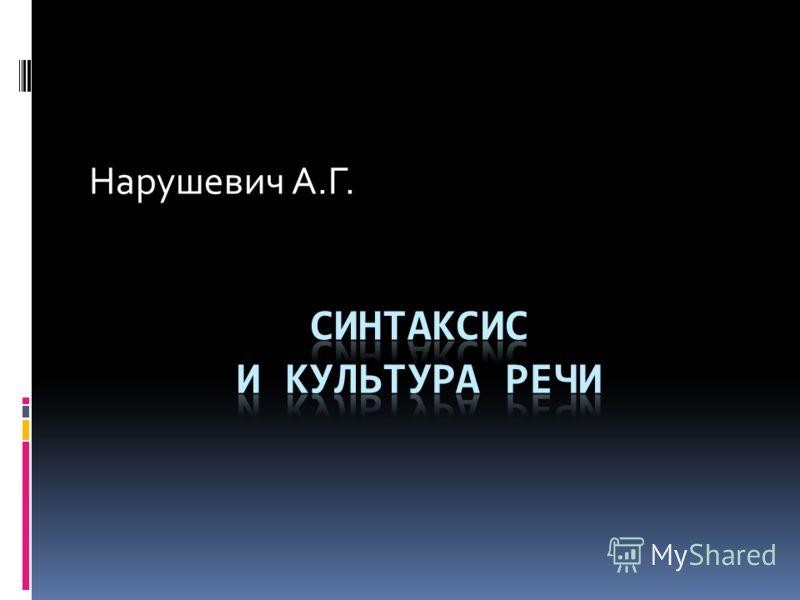 Нарушевич А.Г.