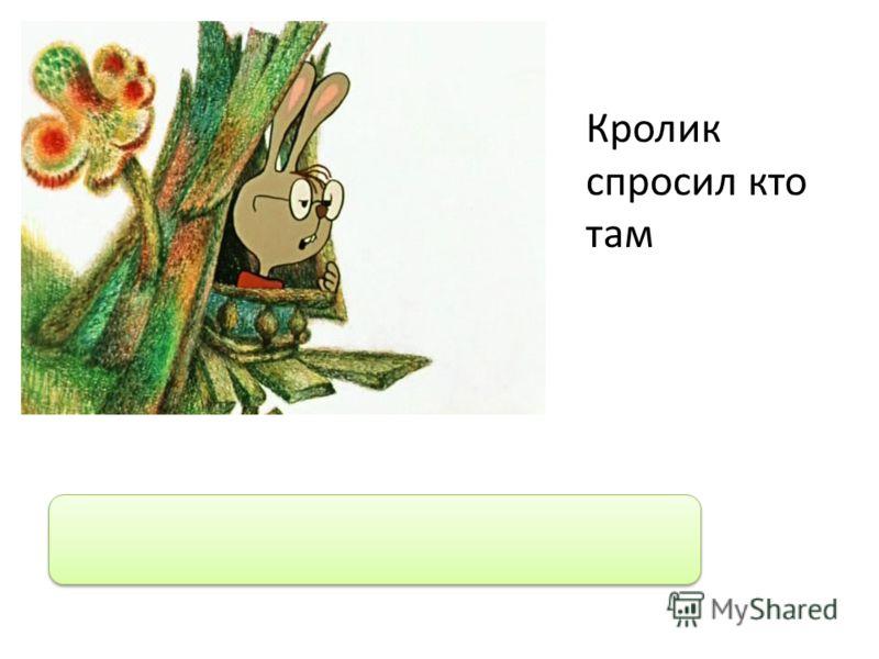 Кролик спросил кто там Кролик спросил: Кто там?