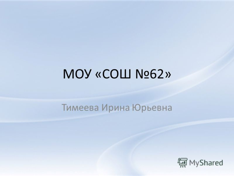 МОУ «СОШ 62» Тимеева Ирина Юрьевна