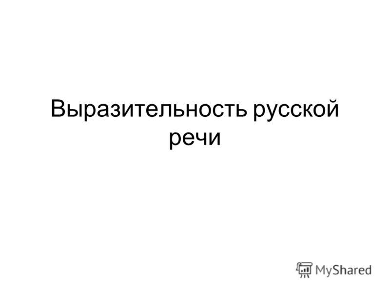 Выразительность русской речи