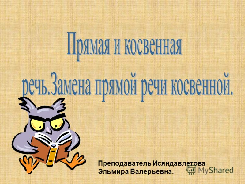 Преподаватель Исяндавлетова Эльмира Валерьевна.