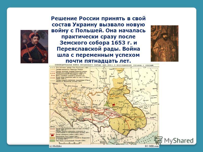 Богдан Хмельницкий, поняв, что восставшим трудно будет самим справиться с Польшей, обратился к царю Алексею Михайловичу с просьбой принять Украину в состав Российского государства. 1 октября 1653 г. Земский собор принял решение о включении Украины в