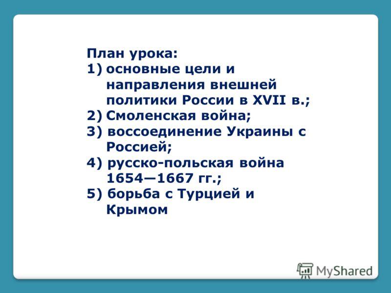 Внешняя политика России в XVII веке Учитель истории МОУ СОШ им. А.И. Панкова с. Головинщино