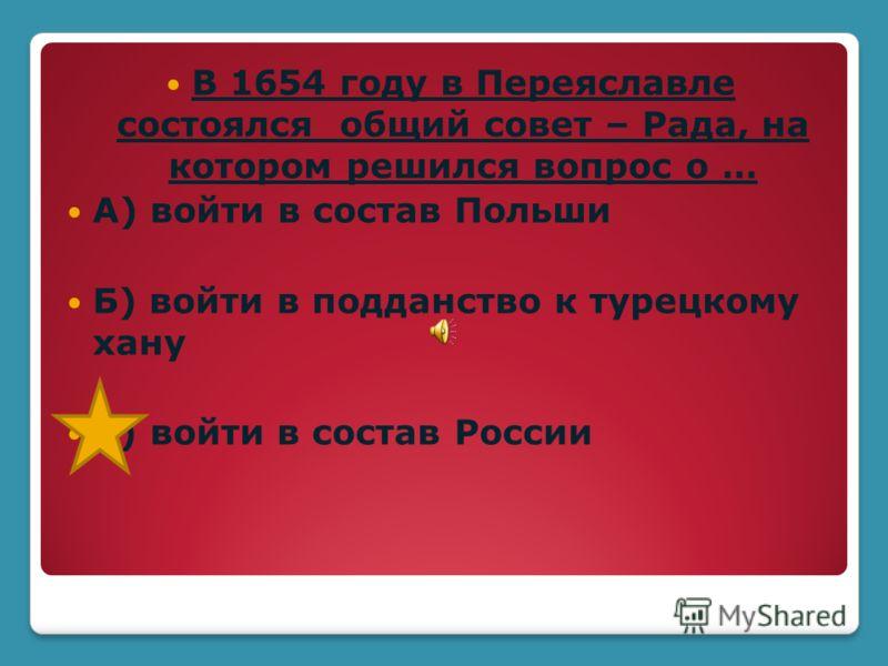 Выполни задание Итогом Смоленской войны стало: А ) отказ Владислава от претензий на московский престол Б) Воссоединение России с Украиной в) Завоевание Россией украинских земель
