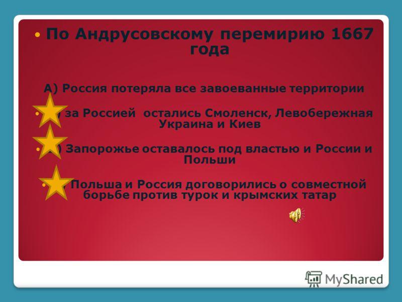 В 1654 году в Переяславле состоялся общий совет – Рада, на котором решился вопрос о … А) войти в состав Польши Б) войти в подданство к турецкому хану В) войти в состав России