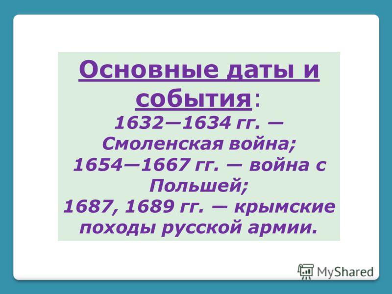 Постановка проблемы Почему отношения с Речью Посполитой оставались главным направлением внешней политики России на протяжении всего 17 века?