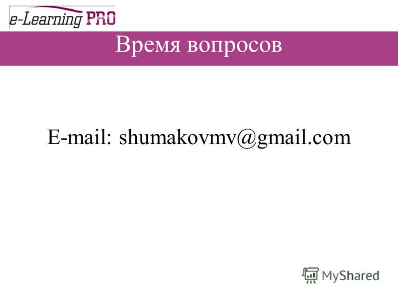 Время вопросов E-mail: shumakovmv@gmail.com