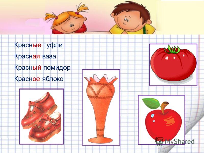 Красные туфли Красная ваза Красный помидор Красное яблоко