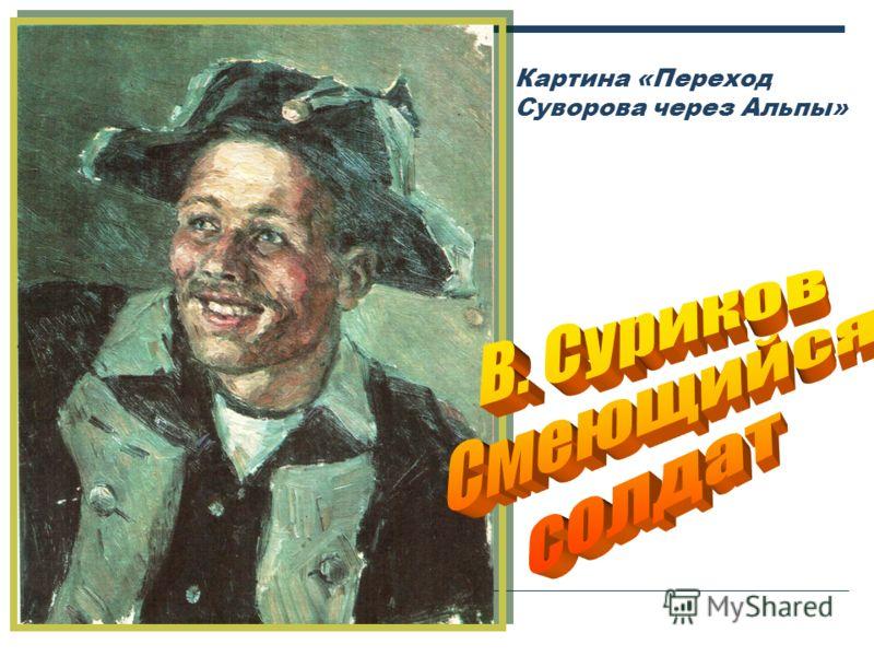 Картина «Переход Суворова через Альпы»
