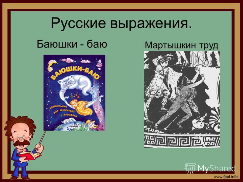 Русские выражения. Баюшки - баю Мартышкин труд