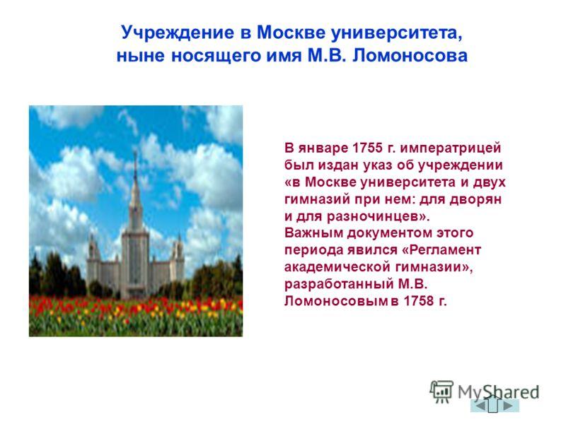 В январе 1755 г. императрицей был издан указ об учреждении «в Москве университета и двух гимназий при нем: для дворян и для разночинцев». Важным документом этого периода явился «Регламент академической гимназии», разработанный М.В. Ломоносовым в 1758