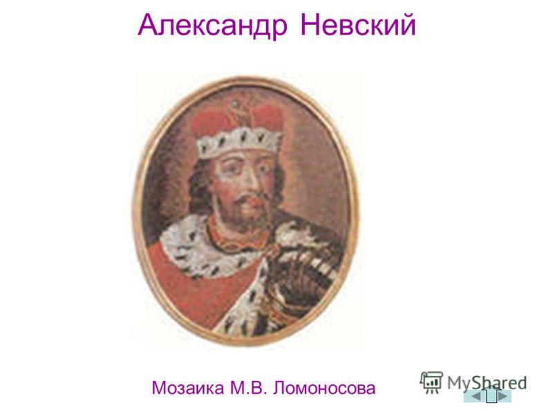 Александр Невский Мозаика М.В. Ломоносова