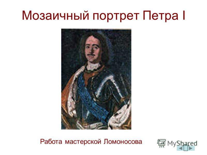 Мозаичный портрет Петра I Работа мастерской Ломоносова