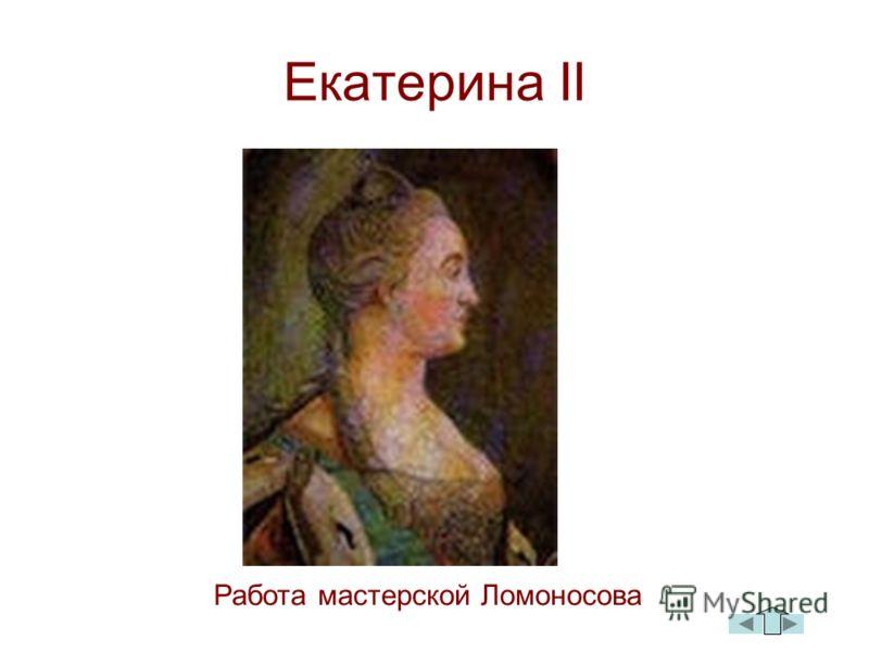 Екатерина II Работа мастерской Ломоносова