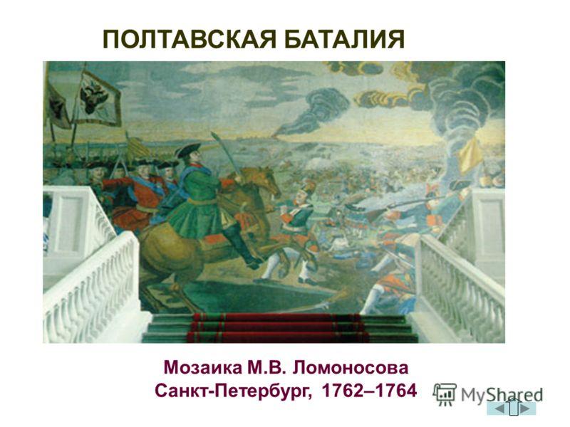 Мозаика М.В. Ломоносова Санкт-Петербург, 1762–1764 ПОЛТАВСКАЯ БАТАЛИЯ