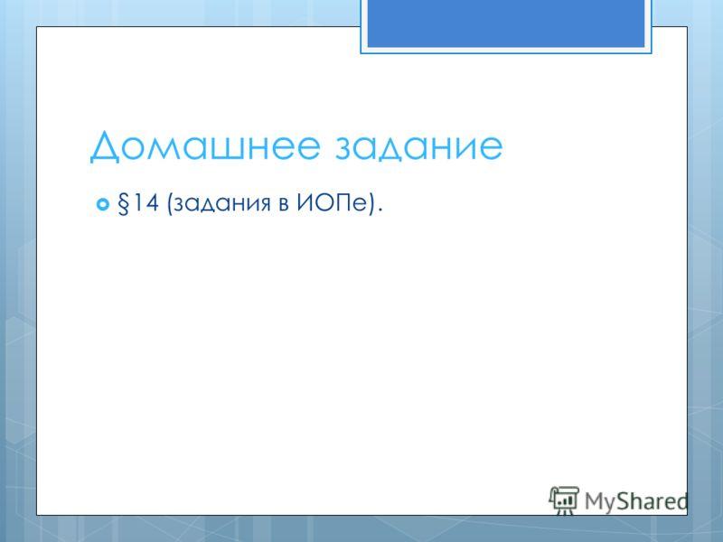 Домашнее задание §14 (задания в ИОПе).