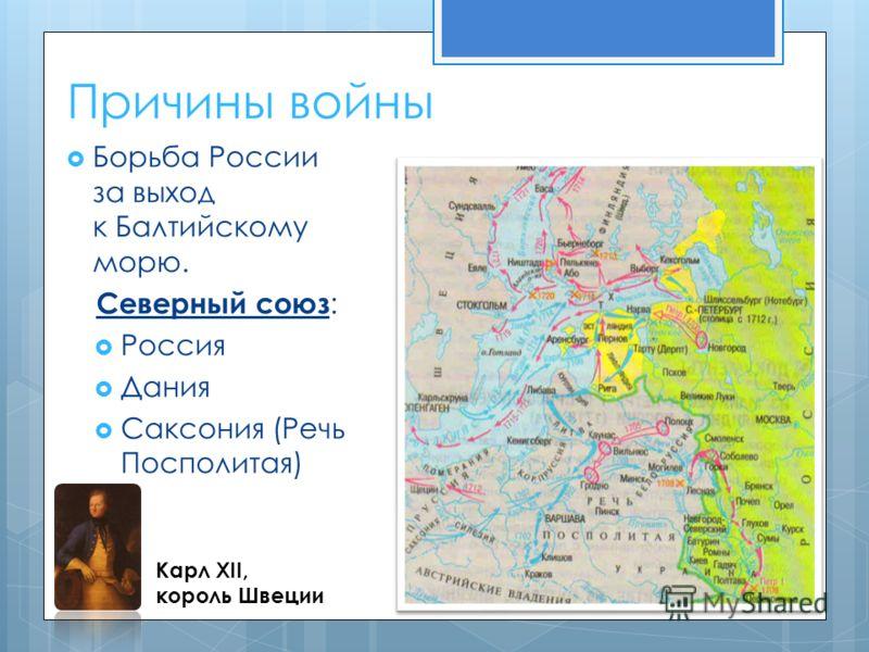 Причины войны Борьба России за выход к Балтийскому морю. Северный союз : Россия Дания Саксония (Речь Посполитая) Карл XII, король Швеции